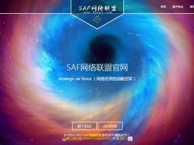 SAF团队(SAF网络联盟)官网源码2.0最新 一款炫酷自适应引导页源码 适合网络工作室