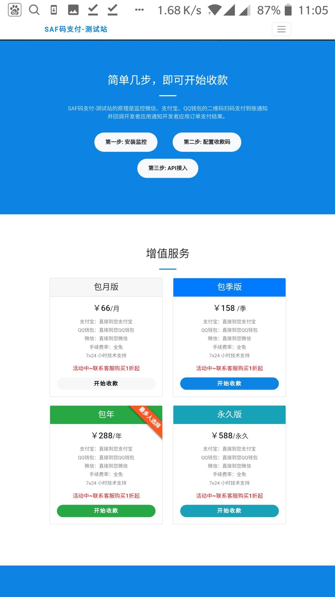 [已下架]SAF码支付系统介绍 个人二维码收款即时到账网站源码2019最新码支付源码