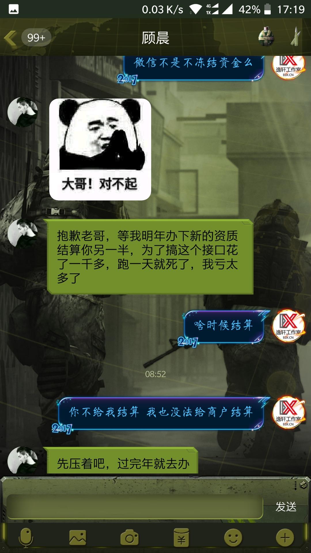 [曝光]骗子顾晨 原名蒋震易支付跑路曝光QQ1002957978 qq2536892846