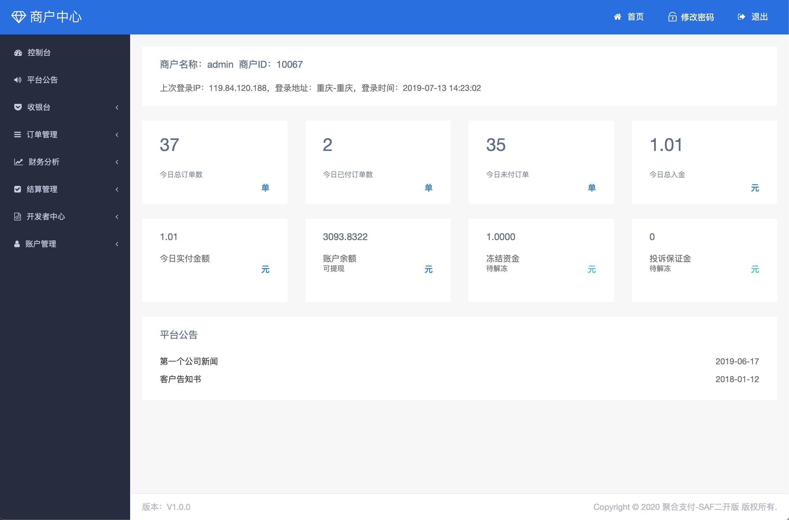 【完美运营】聚合支付SAF二开版 2020最新源码更至v1.1.6